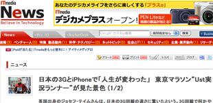 Press Coverage: Tokyo Marathon 2010