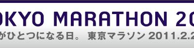 東京マラソン2011抽選結果!