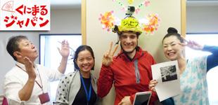 [Radio] Interview on Bunka Housou: Kunimaru Japan