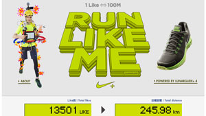 Nike's Run Like Me campaign to launch Lunderglide 4